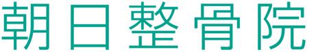 枚方市樟葉の整骨院『朝日整骨院』   肩こり・腰痛・スポーツ・高齢